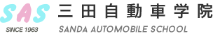 SAS 三田自動車学院